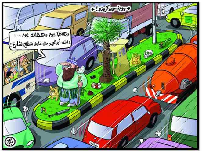 Robinson Crusoé selon Emad Hajjaj : Les jours passaient et Abou Mouhammad ne savait toujours pas comment traverser la rue !