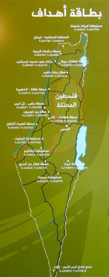 Cibles du Hezbollah sur le territoire de la « Palestine occupée »