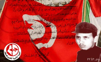 Affiche produite par le Front populaire pour la libération de la Palestine (FPLP), avril 2012. On distingue, en plus de l'emblème du FPLP, du portrait de Umran Kilani Muqaddami et d'un extrait de son testament manuscrit, les drapeaux palestiniens et tunisiens. Source : pflp.ps