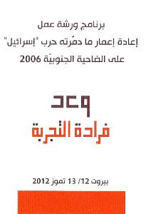 Affiche de l'atelier Waad