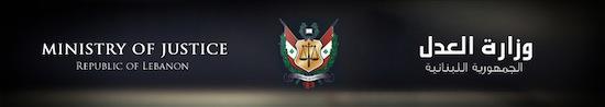 Blason officiel du Ministere de la justice du Liban