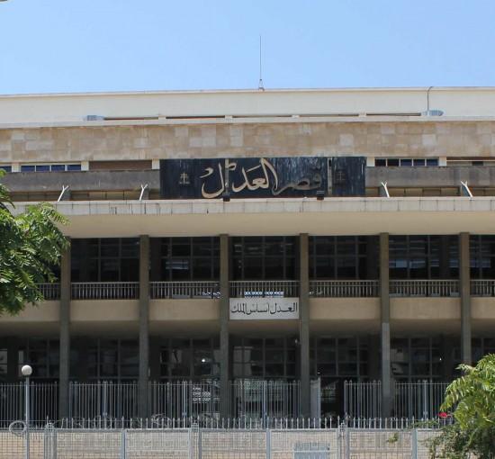 Palais de Justice de Beyrouth (Photo S. Ghamroum, 2012)