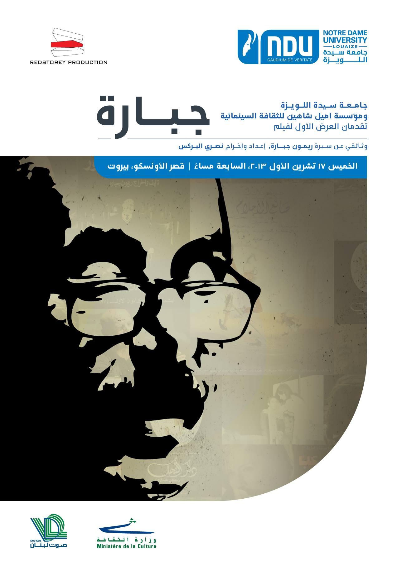 Affiche du film Jbara, (page facebook de Nasri Brax)