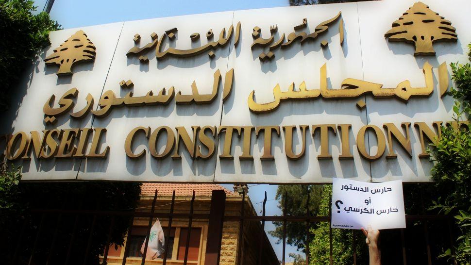 Entrée du Conseil constitutionnel libanais