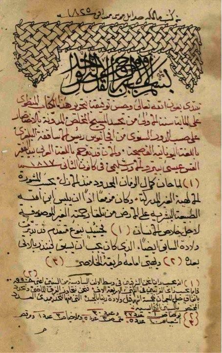 Monolithique traduire en arabe