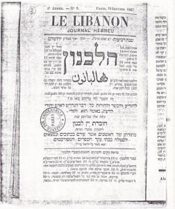 Première page du journal hébreu Ha-Levanon, Paris 1867. Image : reproduite dans Kouts 2012.
