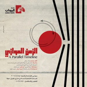 Al-zaman al-muwāzī, texte et mise en scène Baššār Murquṣ, affiche (photo Baššār Murquṣ)