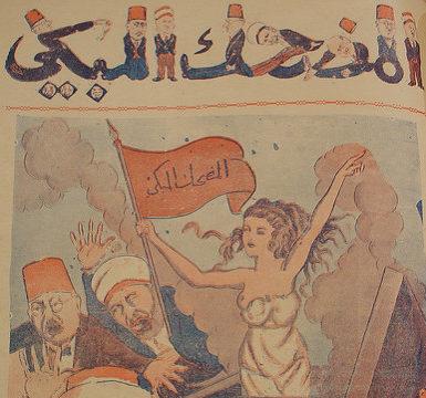La résurrection d'Al-Mudhik al-Mubkî, 11 octobre 1930