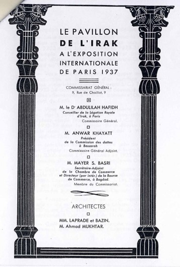 Brochure officielle du pavillon irakien à l'Exposition Internationale de Paris en 1937. La page de garde mentionne le nom d'Ahmad Mukhtar aux côtés des architectes français Albert Laprade et Léon Bazin. Archives Nationales, Paris, AN/ F12365.