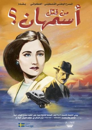 """Affiche de la pièce de théâtre """"Qui a tué Asmahana ?"""""""